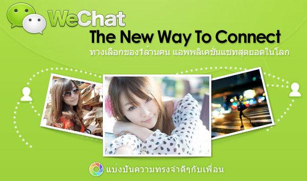 Aplikasi dengan Segudang Fitur Hanya Bisa Kamu Temukan di Wechat