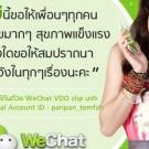 Update WeChat 4.5 Terbaru dengan Fitur Live Chat dan Video Call