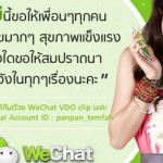 Update WeChat 4.5 Terbaru dengan Fitur Live Chat dan Video Call